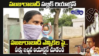 Village Women Shocking comments About Huzurabad By Elections   Huzurabad Public Talk   Top Telugu TV