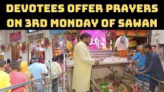 Devotees Offer Prayers On 3rd Monday Of Sawan | Catch News