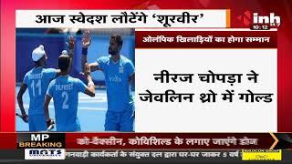 आज स्वदेश लौटेंगे 'शूरवीर', खिलाड़ियों से रूबरू हो सकते हैं Prime Minister Narendra Modi