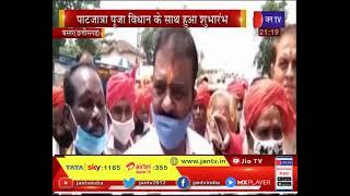 Bastar Chhattisgarh News | ऐतिहासिक बस्तर दशहरा पर्व का शुभारंभ हुई पाटजात्रा पूजा विधान के साथ