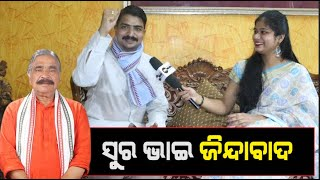 Captain Manmath Routray Funny Reactions about his Father MLA Sura Routray