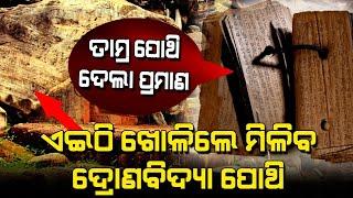 Proof Found about Hidden Codex   Malika Devotee Revealed Truth   Satya Bhanja