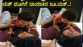 Yash and Junior Yash Funny Cute Video   Yastharv Yash   Ayra Yash   Radhika Pandit