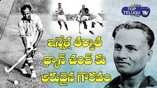Rajiv Khel Ratna Award as Dhyan Chand Khel Ratna Award | Dhyan Chandh Special Story | Top Telugu TV