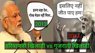 Olympic :- हरयाणवी खिलाड़ी vs गुजराती खिलाड़ी !  Modi Old Viral Video | Hokamdev.