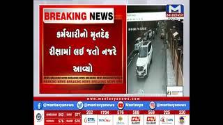 Ahmedabad : AMCના કર્મચારીના આપઘાતમાં પોલીસ તપાસમાં CCTV આવ્યા સામે