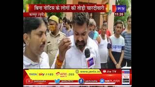 Kanpur News | बाथरूम टूटा तो मेयर ने दिखाई दबंगई, बिना नोटिस के लोगों की तोड़ी चारदीवारी