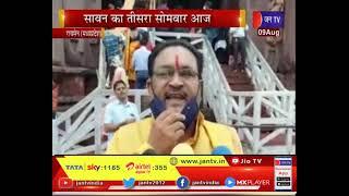Raisen (MP) News   भोजपुर शिव मंदिर में भक्तों की उमड़ी भीड़, सावन का तीसरा सोमवार आज   JAN TV