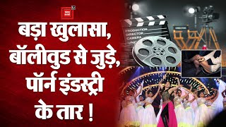 Bollywood का Porn Connection !