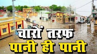 Rajasthan Monsoon : राजस्थान के बारां में रातभर से चल रहा है बरसात का दौर   चारों तरफ पानी ही पानी
