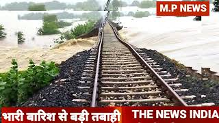 Madhay  Pradesh heavy rain news बारिश की तबाही , पुल में आई दरारें