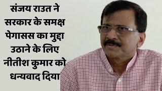 संजय राउत ने सरकार के समक्ष पेगासस का मुद्दा उठाने के लिए नीतीश कुमार को धन्यवाद दिया   Catch Hindi