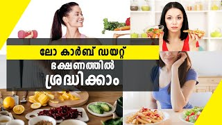 ലോ കാർബ് ഡയറ്റ്; ഭക്ഷണത്തിൽ ശ്രദ്ധിക്കാം Low carb diet; Pay attention to the diet