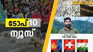 News60 Top 10 News  മികച്ച 10 വാർത്തകൾ  |  News60