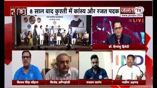 Charcha:ओलंपिक: जश्न के साथ 'प्रश्न' जरूरी! देखिए 'चर्चा' प्रधान संपादक Dr Himanshu Dwivedi के साथ