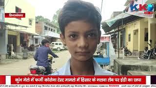 Amroha | Hathras | Siddharthnagar | Barielly | Kaushambi | की बड़ी खबरे