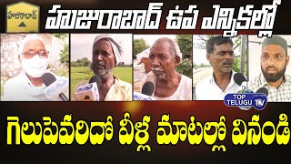 Huzurabad People Super Words About CM KCR and TRS Party | Huzurabad By Elections | Top Telugu TV