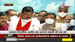 Madhya Pradesh News || नगरीय प्रशासन Minister Bhupendra Singh का बयान