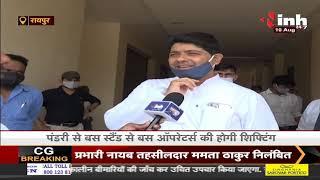 Chhattisgarh News || Mayor Aijaz Dhebar ने बस टर्मिनल का लिया जायजा