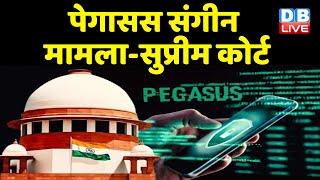 Pegasus संगीन मामला- Supreme Court   मीडिया में नहीं कोर्ट में होगी सुनवाई   #DBLIVE