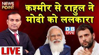 kashmir से Rahul Gandhi ने PM Modi को ललकारा |kapil sibal dinner party | dblive rajiv ji | NewsPoint