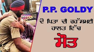 PP GOLDY ਦੇ ਪਿਤਾ ਦੀ ਰਹੱਸਮਈ ਹਾਲਤ ਵਿੱਚ ਮੌਤ | TV24 INDIA