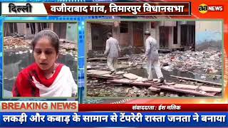 Wazirabad Village Delhi Timarpur Vidhansabha. MLA Dilip Panday AAP, MP Mnoj Tiwari BJP