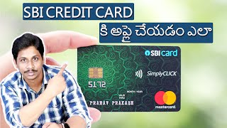 How to Apply SBI Card Online Telugu    SBI Simply click credit card Benefits