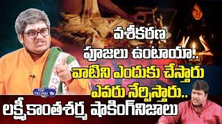 Lakshmi Kanth Sharma Shocking Facts About Vashikaranam   BS Talk Show   Top Telugu TV