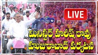 Live : Minister Harish Rao Roadshow from Huzurabad Constituency | Trs Party | TopTeluguTV