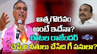 Minister Harish Rao Slams Etela Rajender | Illanthakunta Public Meeting | Huzurabad | Top Telugu TV