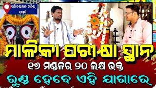 Baba Revealed Shocking prediction about Malika Place | ପତିତ ପାବନ ମନ୍ଦିର, ଖୋର୍ଦ୍ଧା | Satya Bhanja