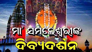 Maa Samaleswari Dibya Darshan | Satya Bhanja