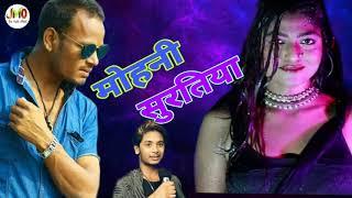 Mohani Surtiya || मोहनी सुरतिया || New Khortha Song || Singer Tinku Jiya ||