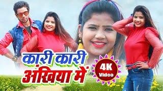 Kari Kari Ankhiya Me // कारी कारी अँखियाँ में // Singer Dj Munna // Full Hd Video