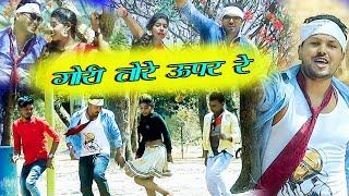 Gori Tore Upar re // गोरी तोरे ऊपर रे // New Nagpuri Video // Singer Dj Munna