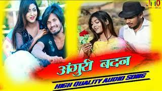 Anguri Badan // अंगुरी बदन // New Nagpuri Song // Singer Kumar Pritam & Suman Gupta //