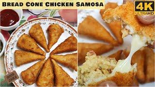 ब्रेड से बने इस चिकन समोसा का स्वाद आप भूल नहीं पाओगे | Chicken Samosa | Bread cone chicken samosa