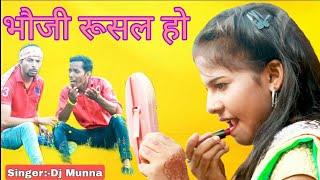 भौजी रूसल हो // New Khortha Video // Singer Dj Munna Bagodar //
