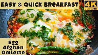 अंडे से बनने वाला सबसे आसान और स्वादिष्ट नाश्ता   Easy breakfast ideas   Easy Afghani Omelette