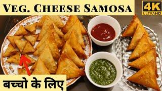 how to make cheese samosa at home | easy samosa recipe in hindi | चीज समोसा रेसिपी