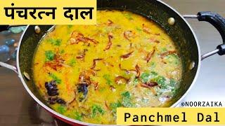 पंचरतन दाल | Panchratna Dal Recipe In Hindi | How To Make Panchmel Dal | Mix Dal Tadka In Hindi