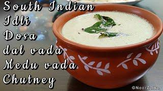 Coconut Chutney for Idli / dosa / medu vada /dal vada | नारियल की चटनी | South Indian Chutney Recipe