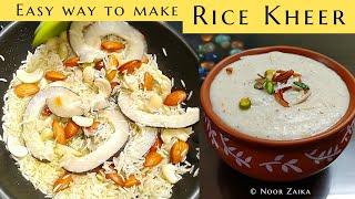 चावल की खीर बनाने का आसान तरीका आप देखके कहेंगे की पहले क्यों नहीं पता था | Kheer Recipe