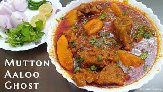 ALOO MUTTON CURRY | ALOO GOSHT CURRY RECIPE |  मटन आलू कोरमा रेसिपी l Mutton recipes | आलू गोश्त |