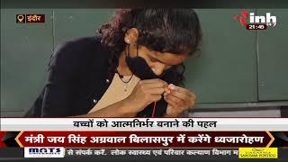 Madhya Pradesh News    Indore, दृष्टिहीन बच्चों को आत्मनिर्भर बनने की पहल