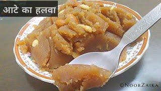 Kada prashad recipe | आटे का हलवा बनाने का सरल और पारम्परिक तरीक़ा | Noor zaika recipe | Noorsaba