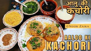 बाजार जैसी कचोरी घर पर बनाने का परफेक्ट तरीका | Kachori recipe | Khasta Kachori | Noor Zaika Recipe
