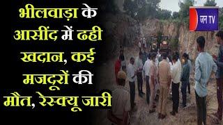 Asind(Rajasthan) News   Bhilwara के  आसींद में ढही खदान, कई मजदूरो की मौत, रेस्क्यू जारी   JAN TV