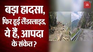 Kinnaur Landslide: क्यों टूट रहे हैं हिमाचल में बार बार पहाड़